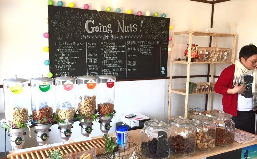 ナッツ専門店『Going Nuts!@Andrew's』