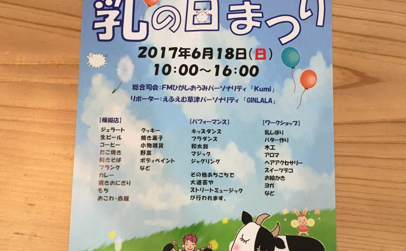 乳の日まつりin成田牧場