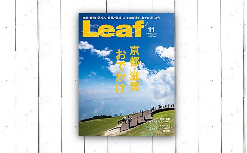 Leaf(リーフ)2017年11月号に掲載していただきました