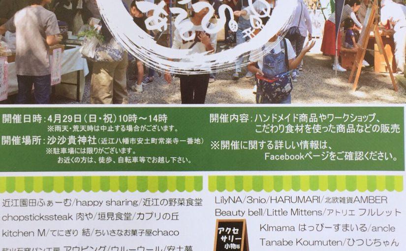 なんじゃもんじゃの木で有名な沙沙貴神社でマルシェを開催。