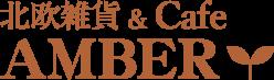 北欧雑貨&Cafe AMBER