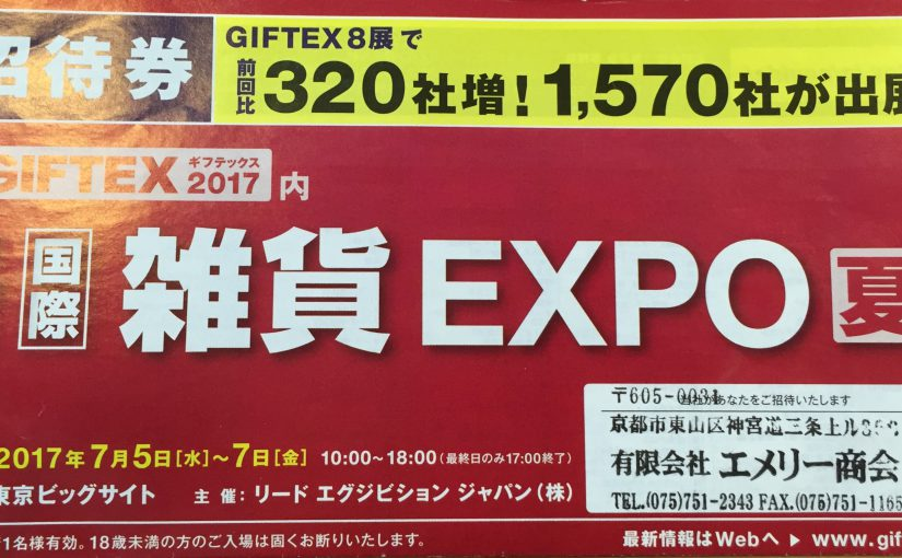雑貨EXPO 2017 出店