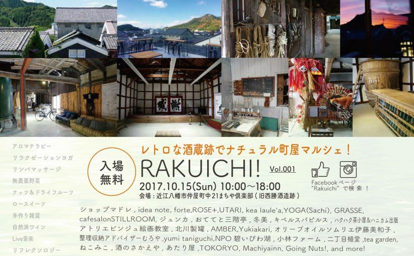 10/15 『RAKUICHI!vol.001』ボタンを使った親子ワークショップ @近江八幡まちや倶楽部