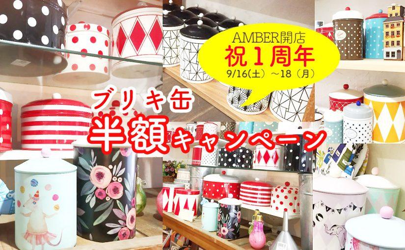 AMBER 1周年㊗️記念 ブリキ缶半額キャンペーン実施!